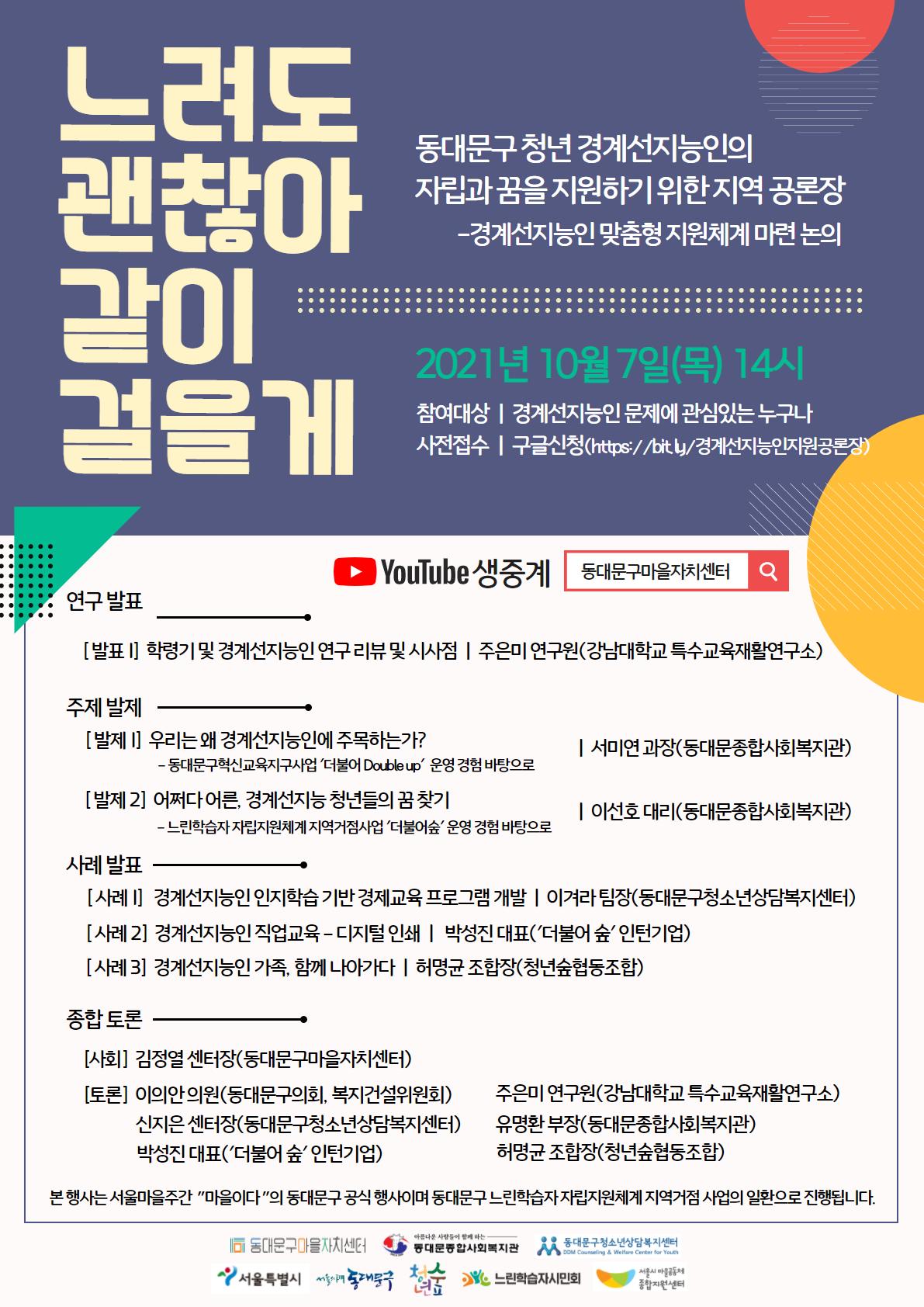 지역공론장 홍보물.png