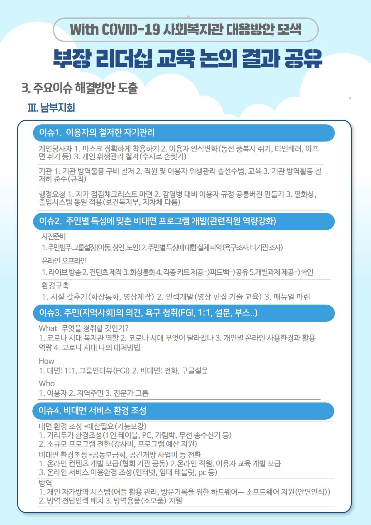 부장 리더십 교육 논의결과 (5).png