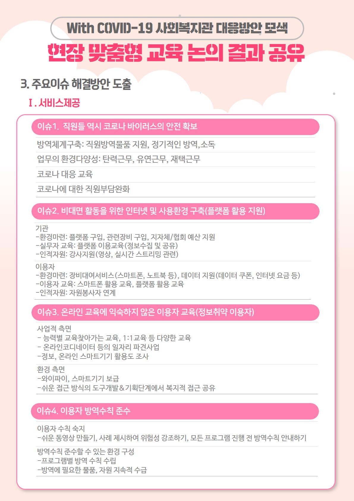 현장 맞춤형 교육 논의결과 (3).png