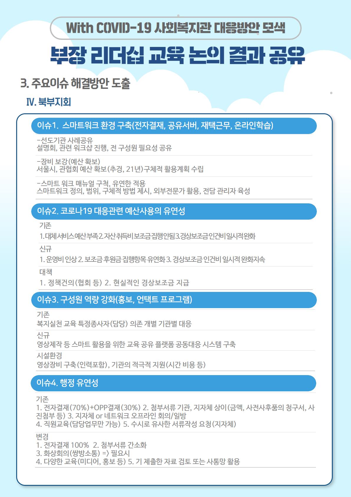 부장 리더십 교육 논의결과 (6).png