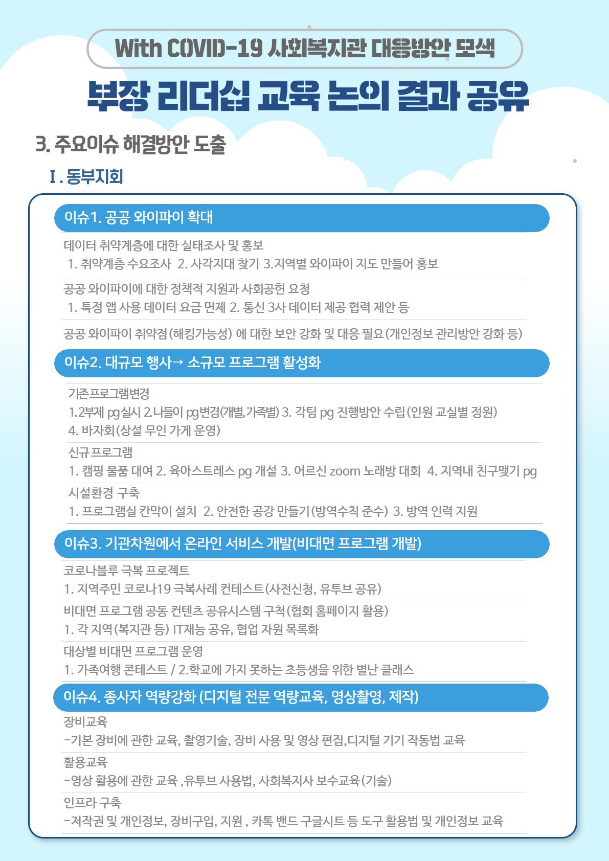 부장 리더십 교육 논의결과 (3).png
