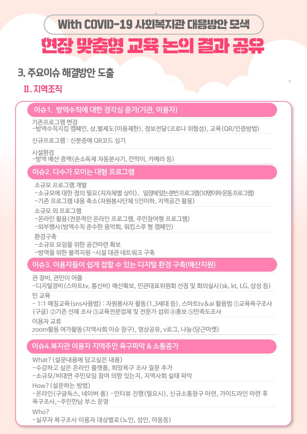 현장 맞춤형 교육 논의결과 (4).png