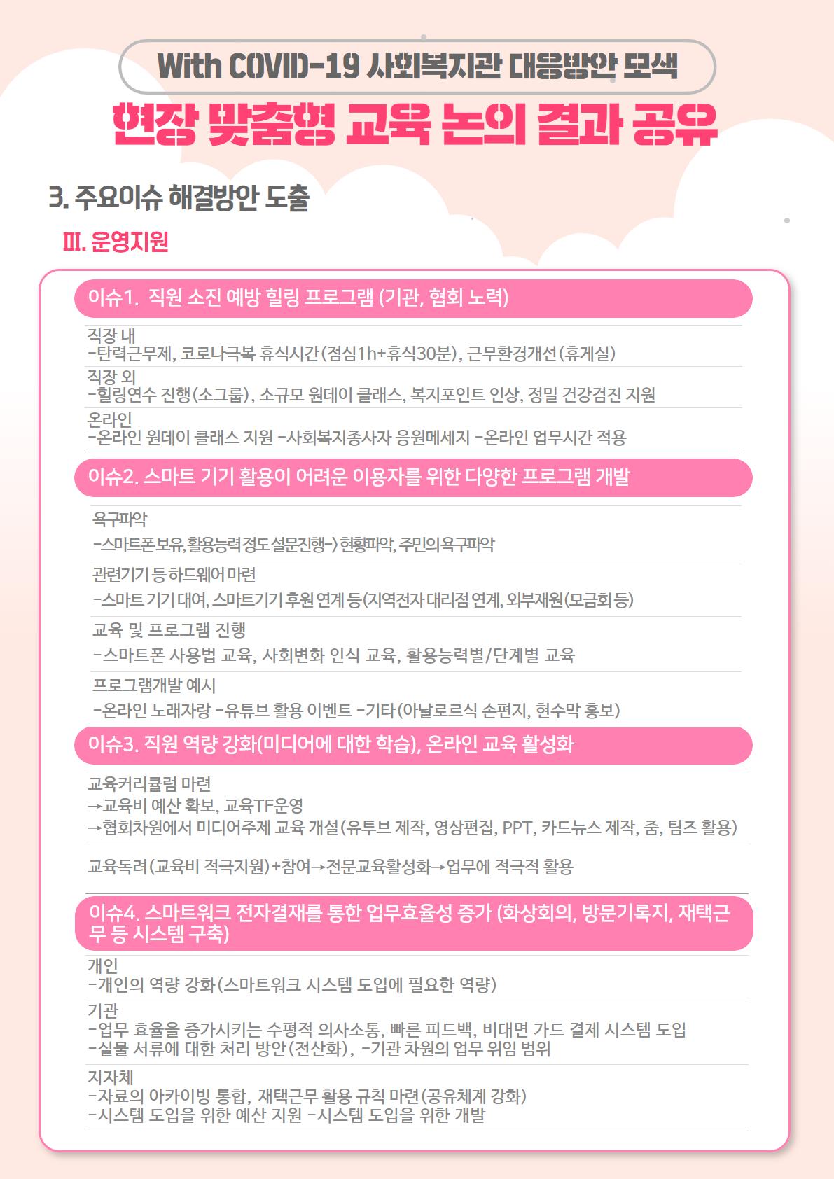 현장 맞춤형 교육 논의결과 (5).png