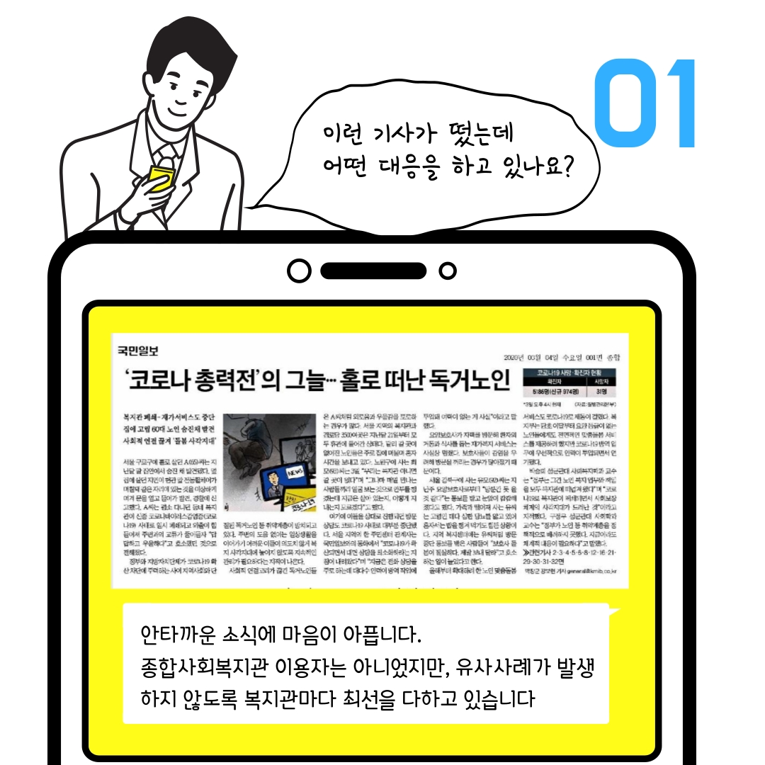 코로나 카드뉴스 (2).jpg