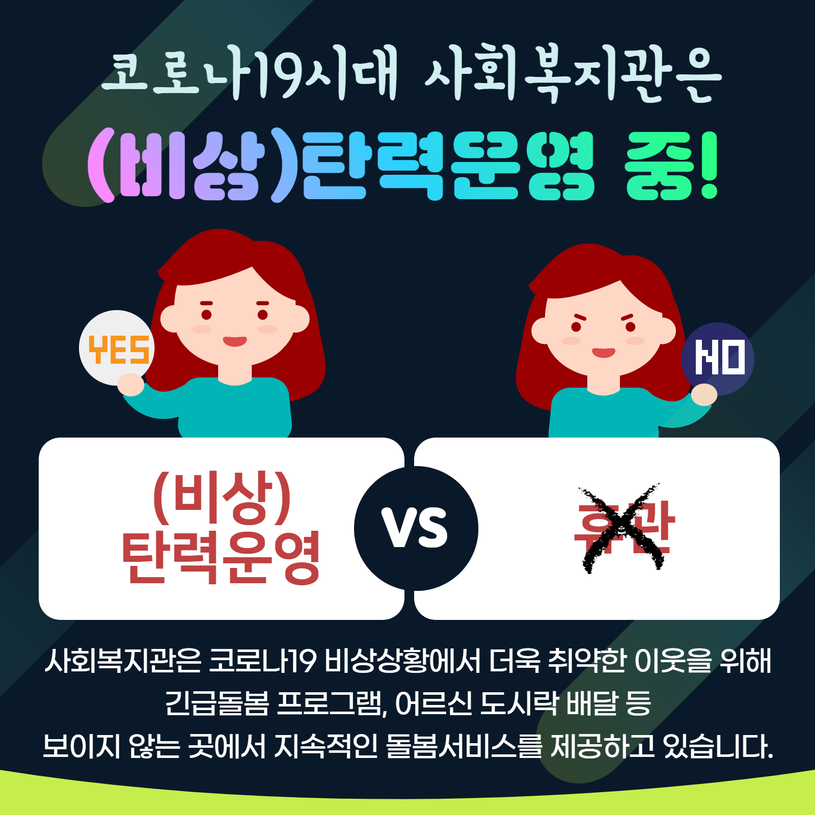 비상탄력운영2.png