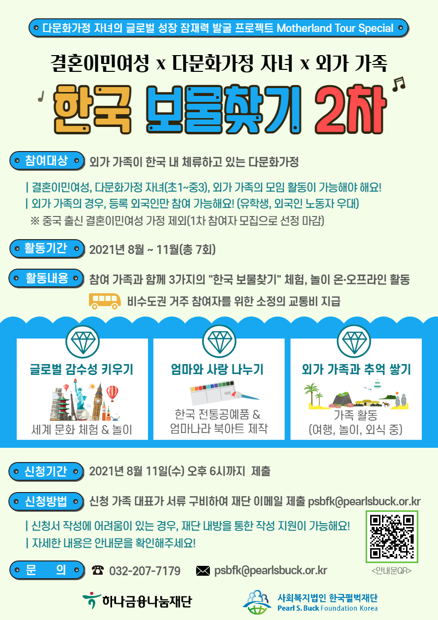 [한국펄벅재단] Motherland Tour-한국 보물찾기 2차 참여자 모집_포스터.jpg