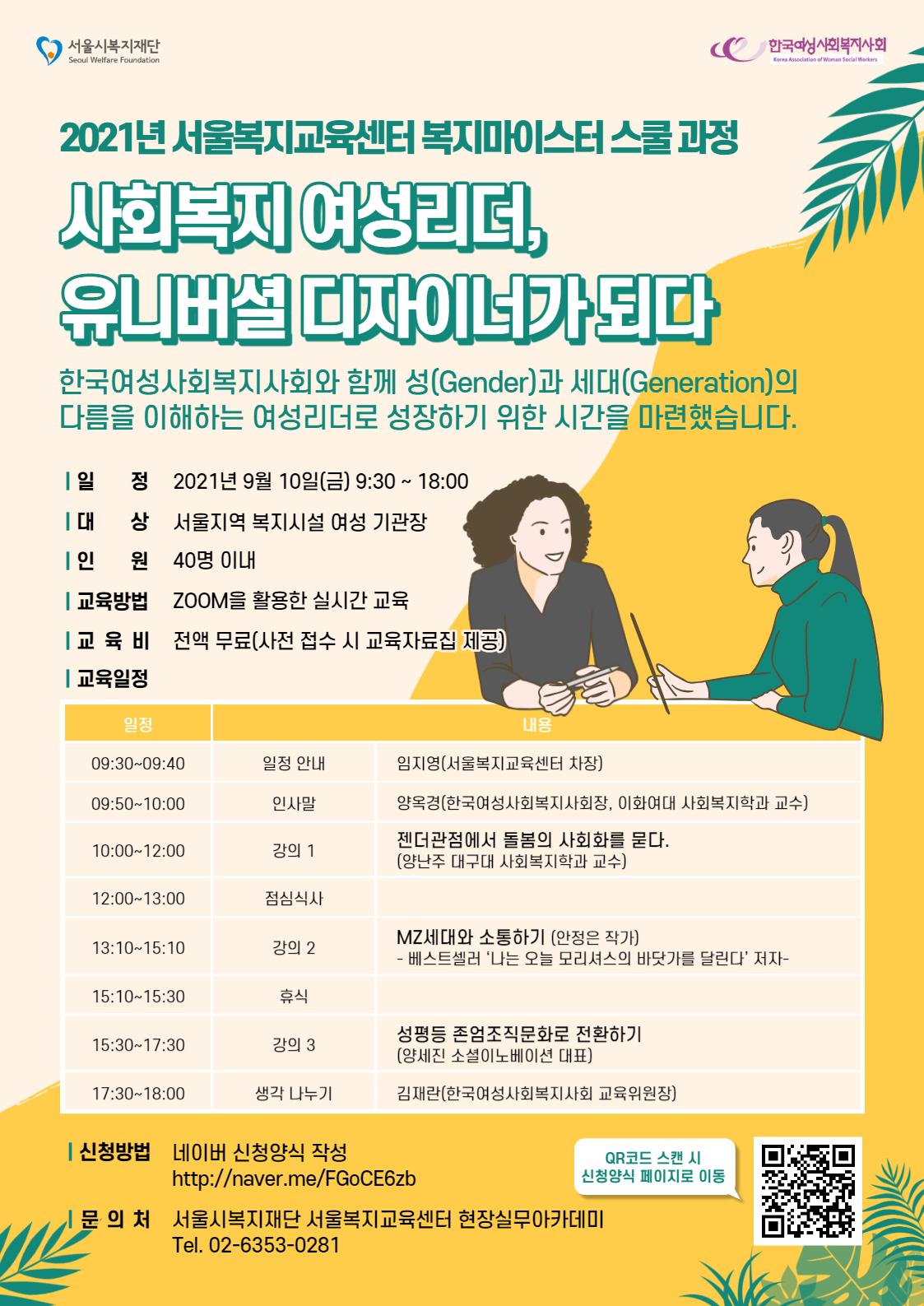 복지마이스터스쿨 최종웹포스터.PNG