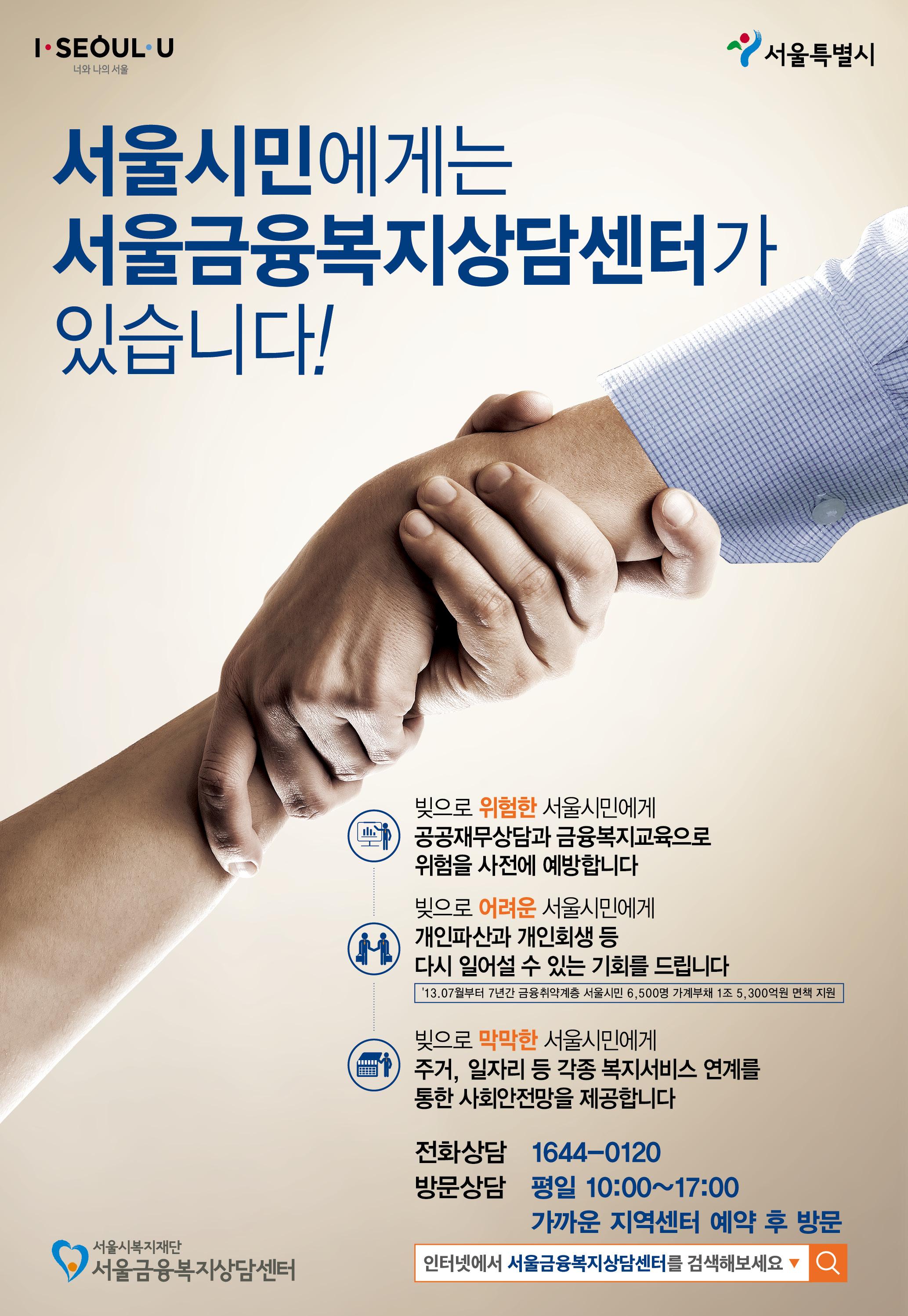 1-2. 서울금융복지상담센터 포스터(2020).jpg