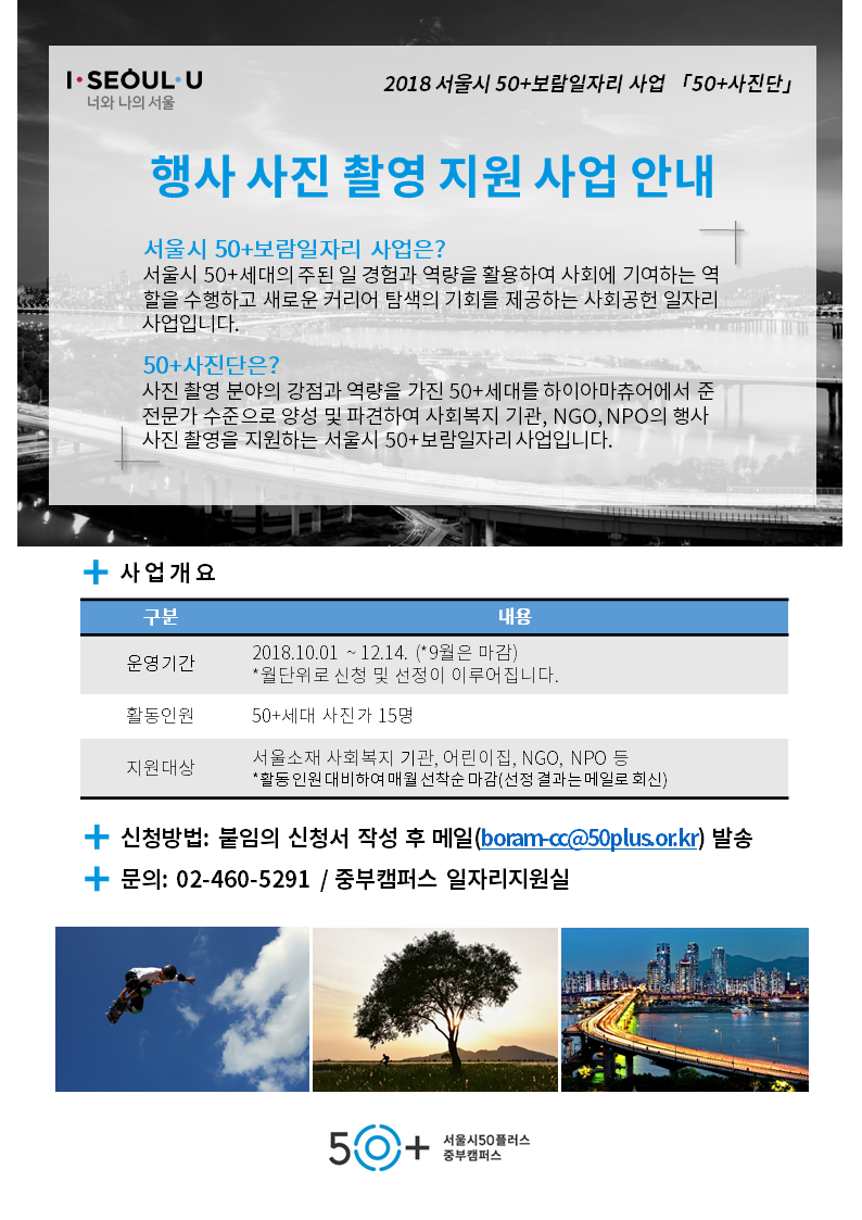 붙임1_50+사진단 행사 사진 촬영 지원 사업 안내.png