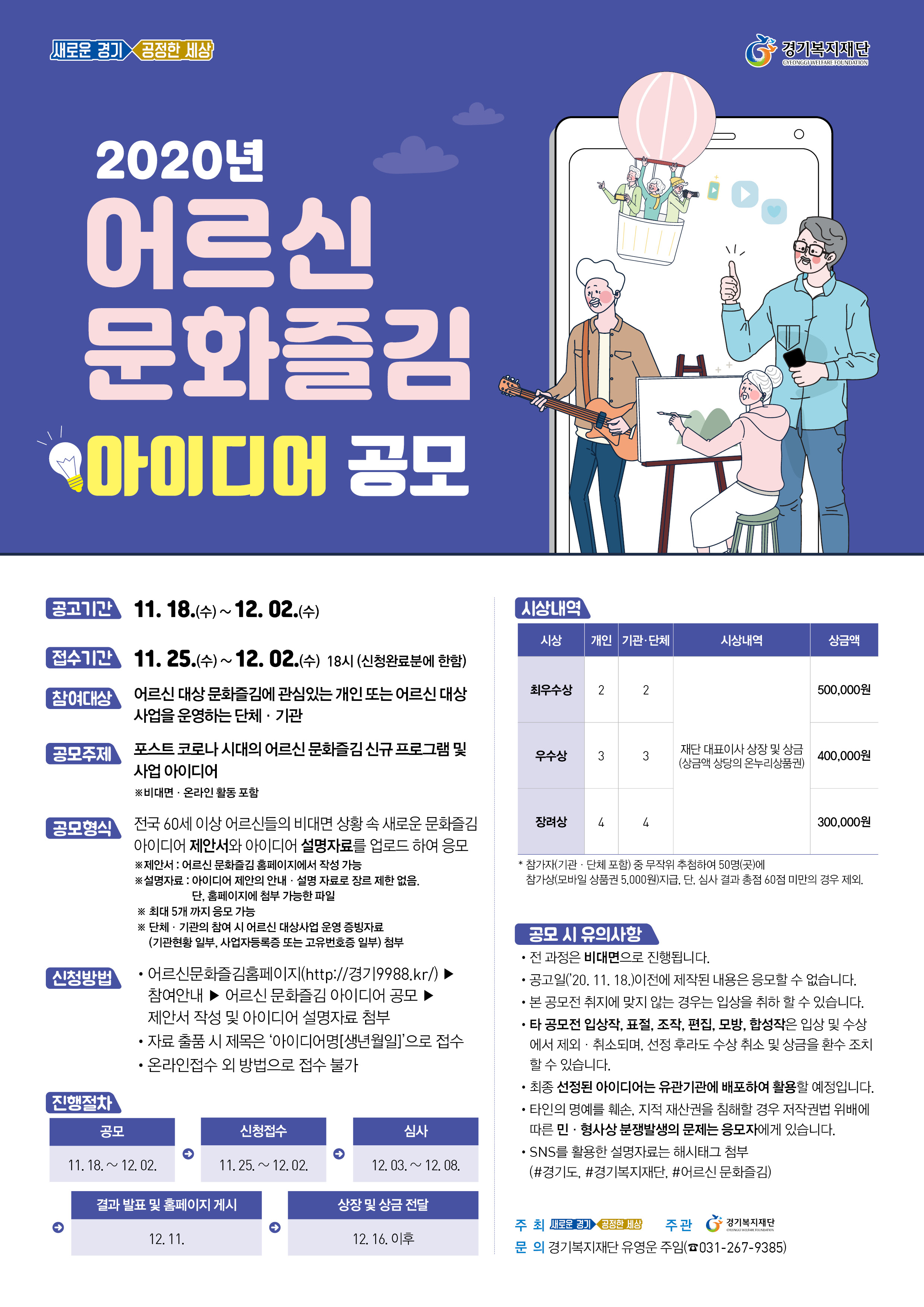 7차수정_ 어르신 문화즐김(포스터)20201117.jpg