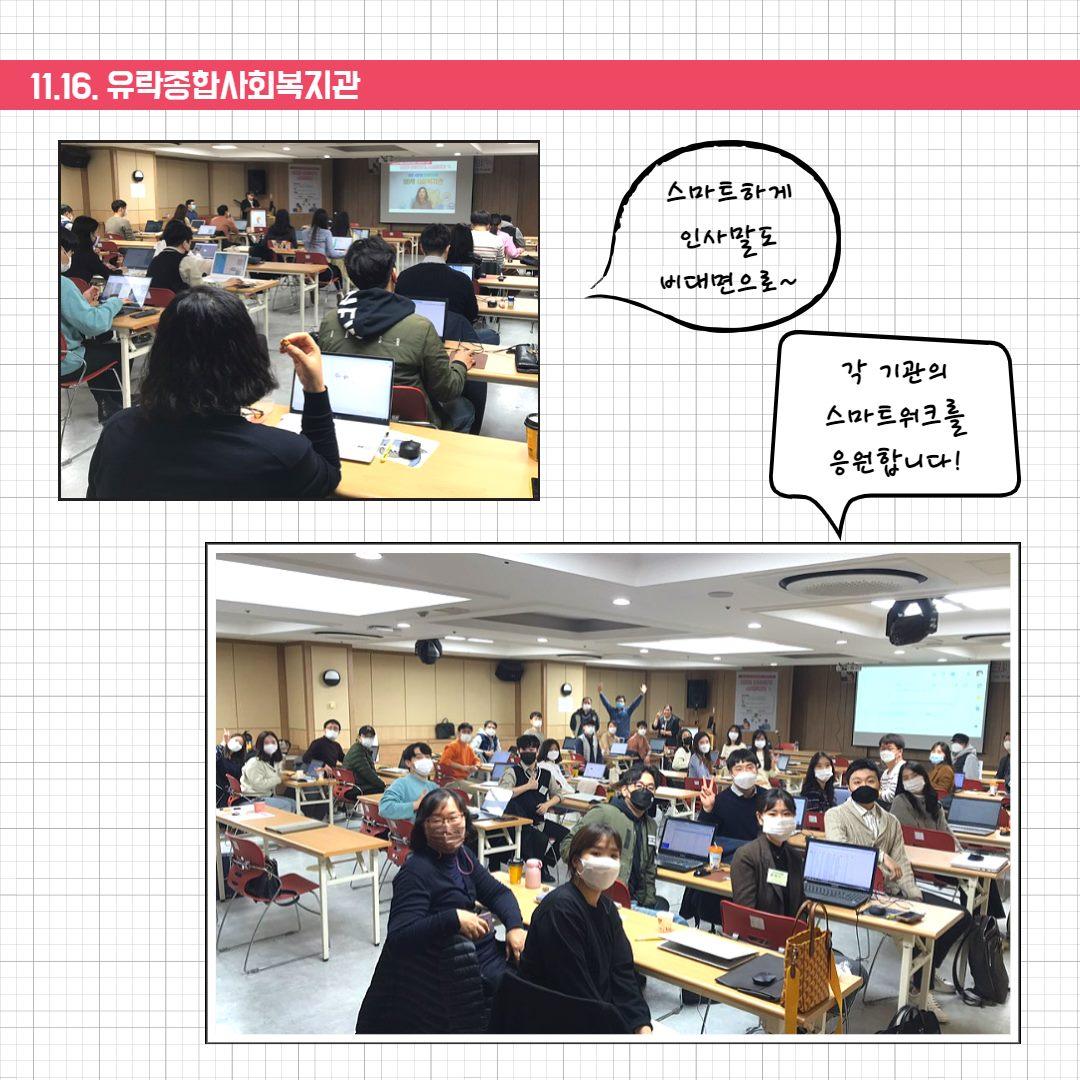 스마트워크 교육 (2).jpg