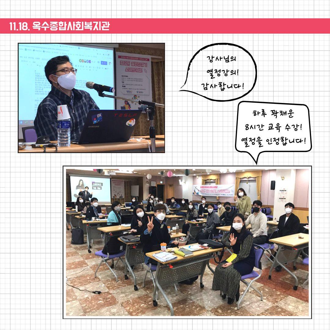 스마트워크 교육 (3).jpg