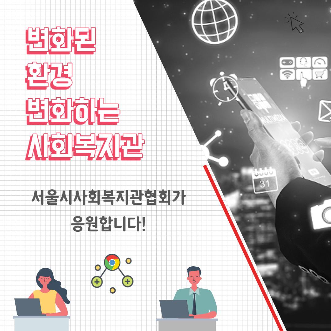 스마트워크 교육 (4).png