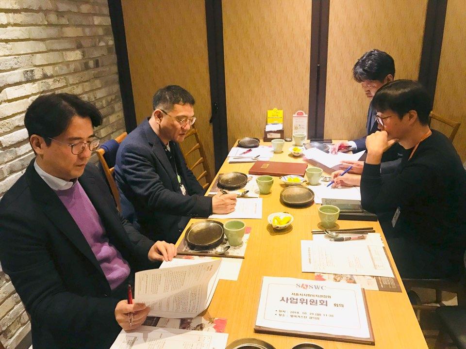 20181029_사업위원회 회의 (1).jpg