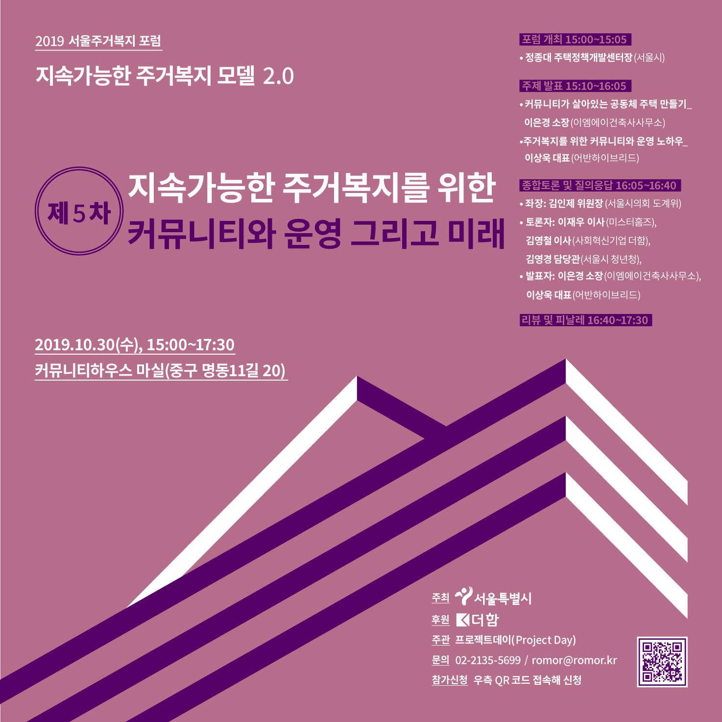 서울주거복지포럼 5차.jpg