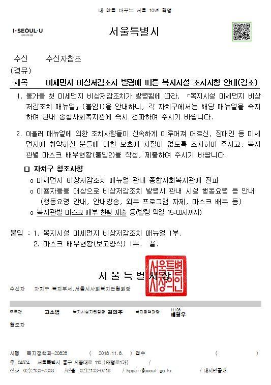 1. 서울시 공문.JPG