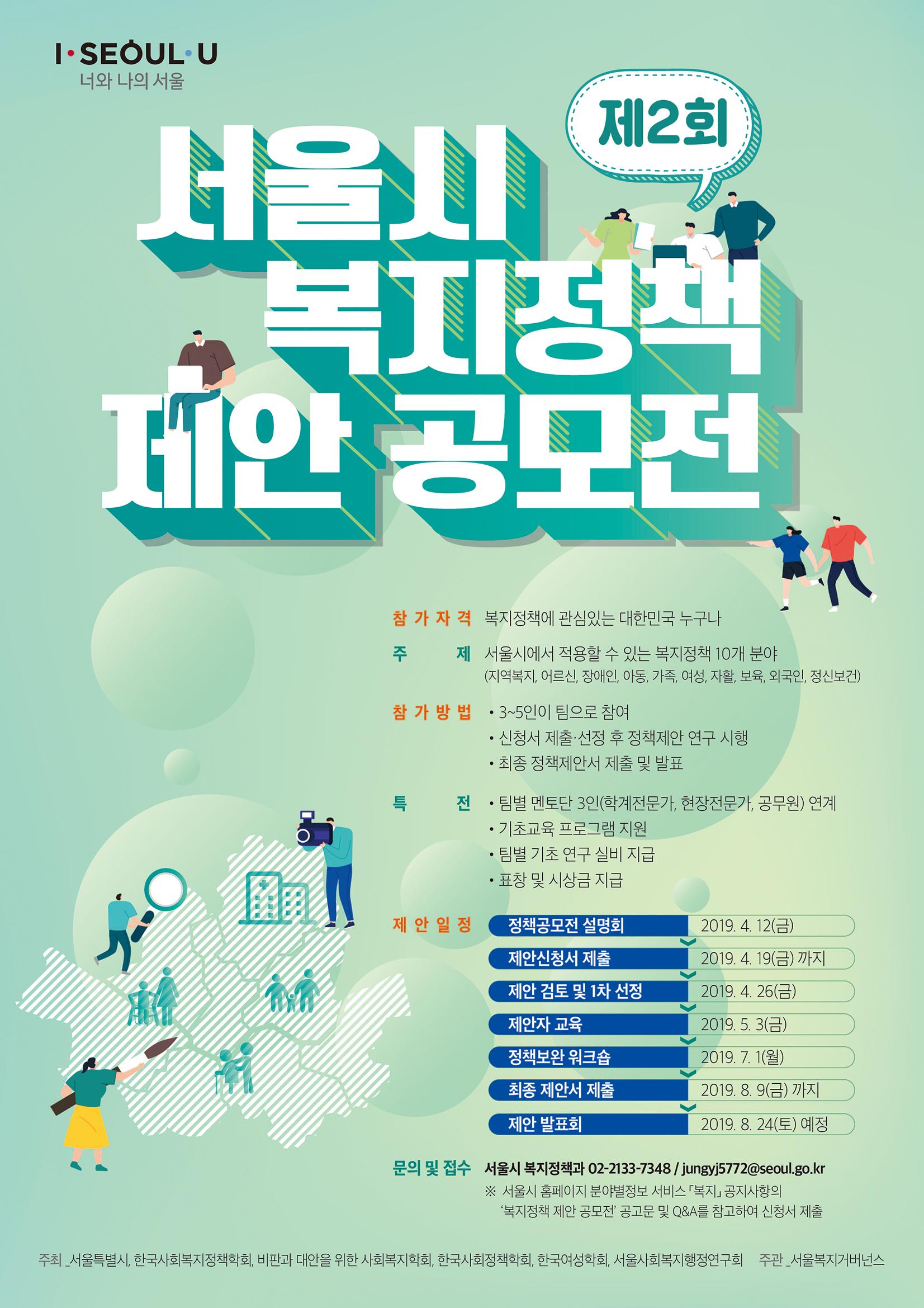 붙임3. 서울시복지정책제안공모전포스터.jpg