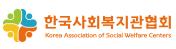 한국사회복지관 협회