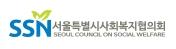 서울특별시사회복지협의회